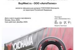 сертификат-дилера_Мотоспорт-АвтоПолюс-2020