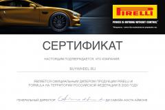 Buywheel_certificate